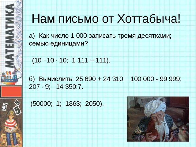 Нам письмо от Хоттабыча! а)Как число 1 000 записать тремя десятками; семью е...