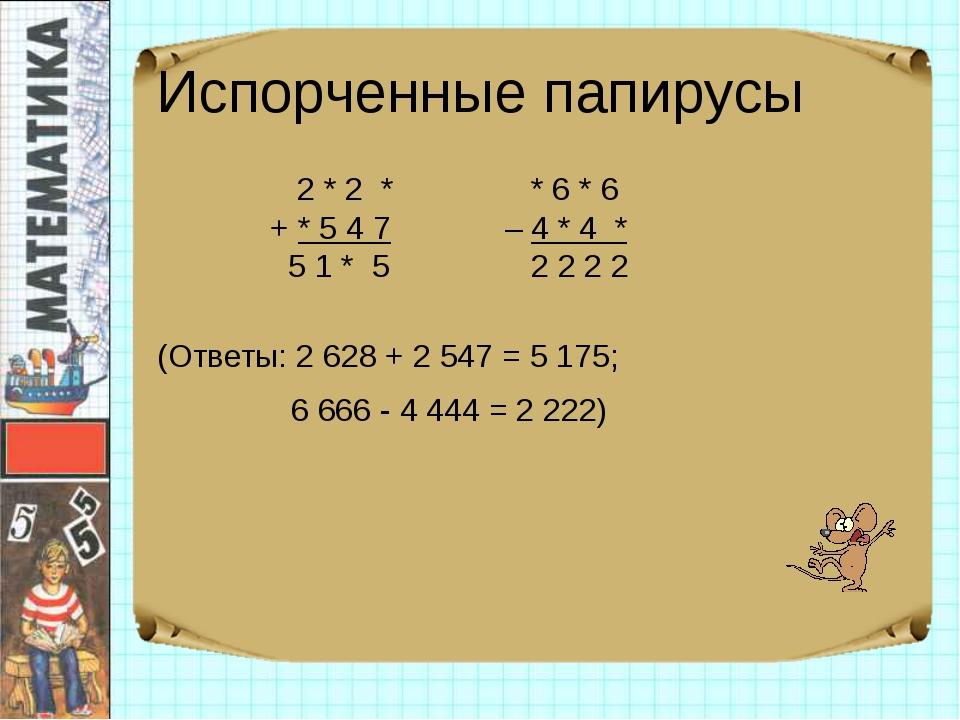 Испорченные папирусы 2 * 2 * + * 5 4 7 5 1 * 5 * 6 * 6 – 4 * 4 * 2 2 2 2 (Отв...