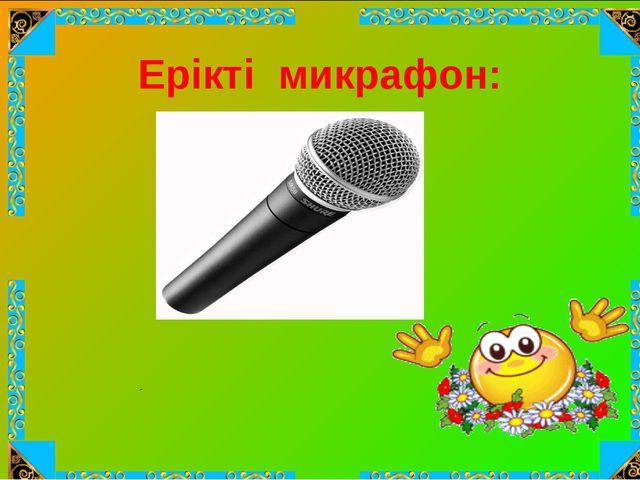 Ерікті микрафон: