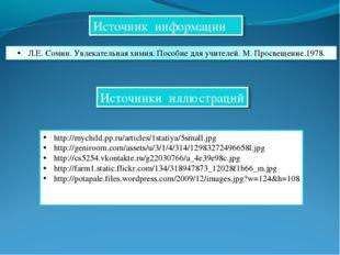 Источник информации Источники иллюстраций http://mychild.pp.ru/articles/1stat