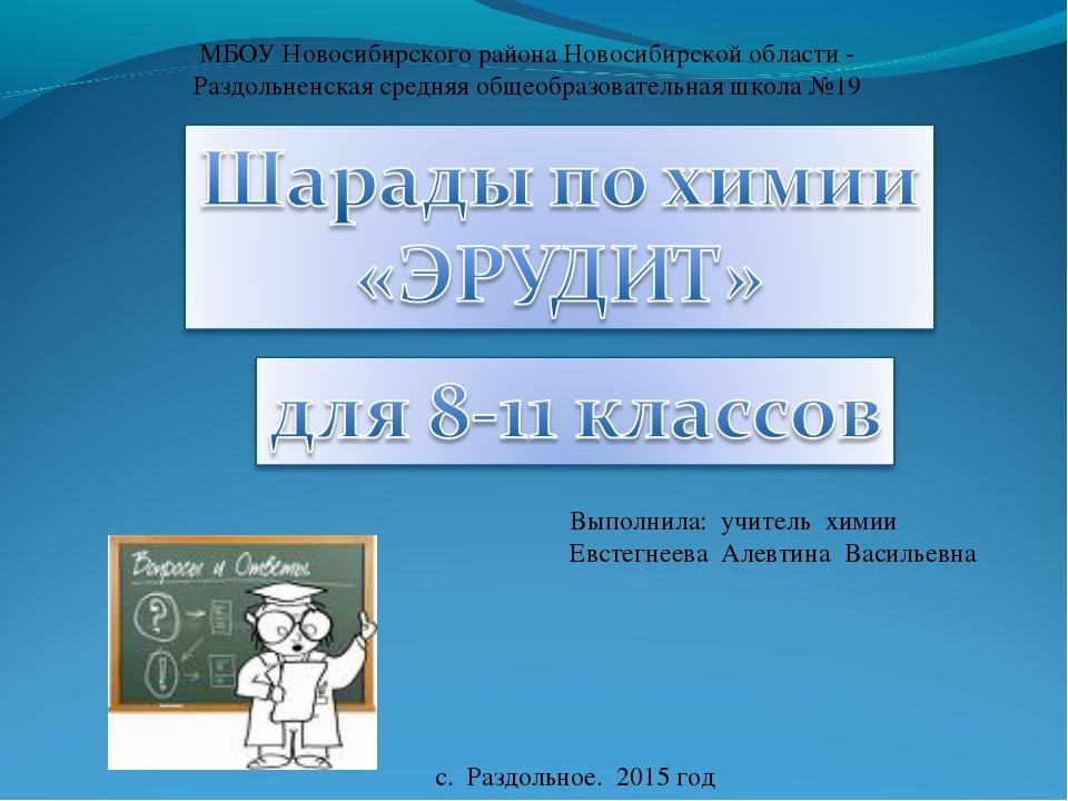 МБОУ Новосибирского района Новосибирской области - Раздольненская средняя общ...