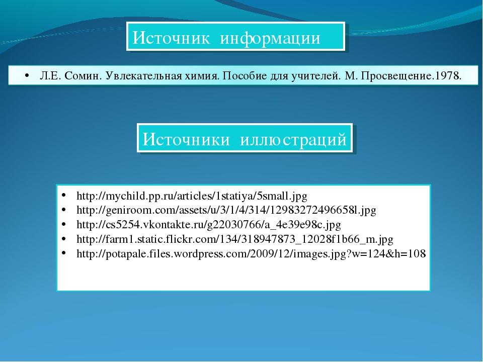 Источник информации Источники иллюстраций http://mychild.pp.ru/articles/1stat...