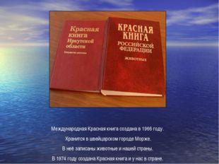Международная Красная книга создана в 1966 году. Хранится в швейцарском город