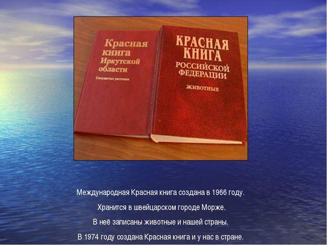 Международная Красная книга создана в 1966 году. Хранится в швейцарском город...
