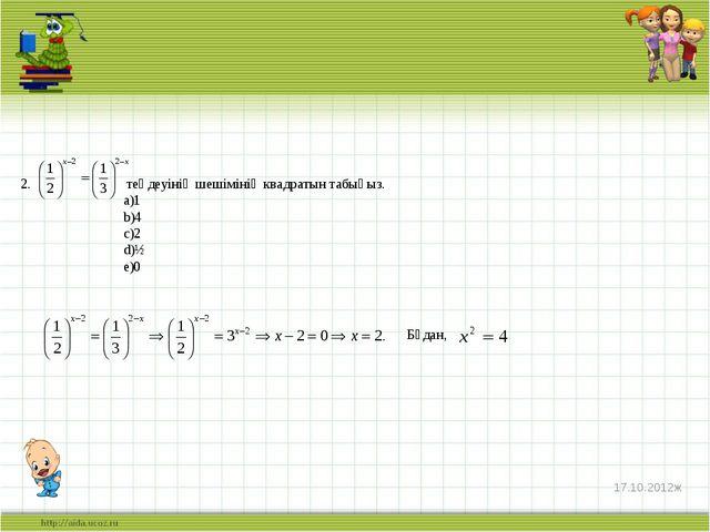 теңдеуінің шешімінің квадратын табыңыз. 1 4 2 ½ 0 2. Бұдан, 17.10.2012ж