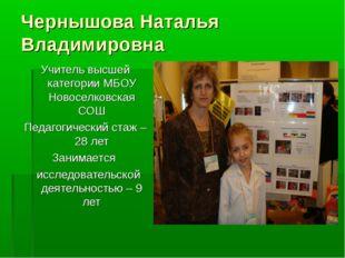 Чернышова Наталья Владимировна Учитель высшей категории МБОУ Новоселковская С
