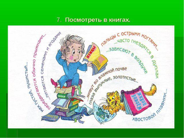7. Посмотреть в книгах.