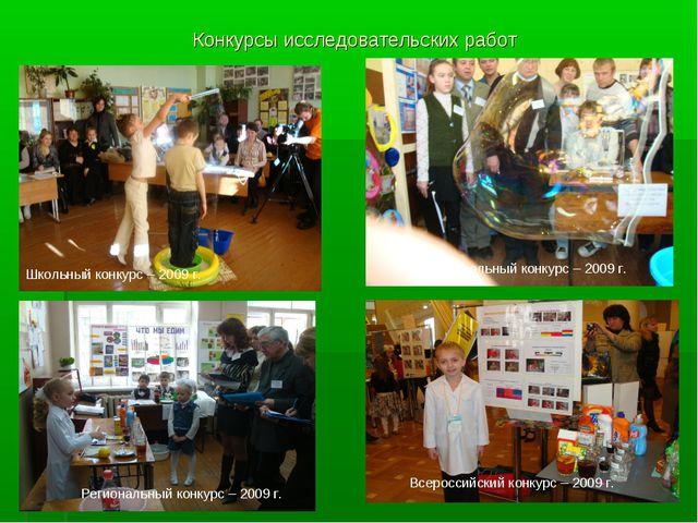 Конкурсы исследовательских работ Школьный конкурс – 2009 г. Региональный конк...