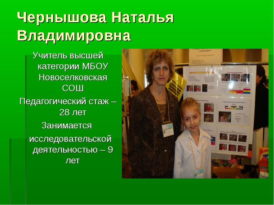 Чернышова Наталья Владимировна Учитель высшей категории МБОУ Новоселковская С...