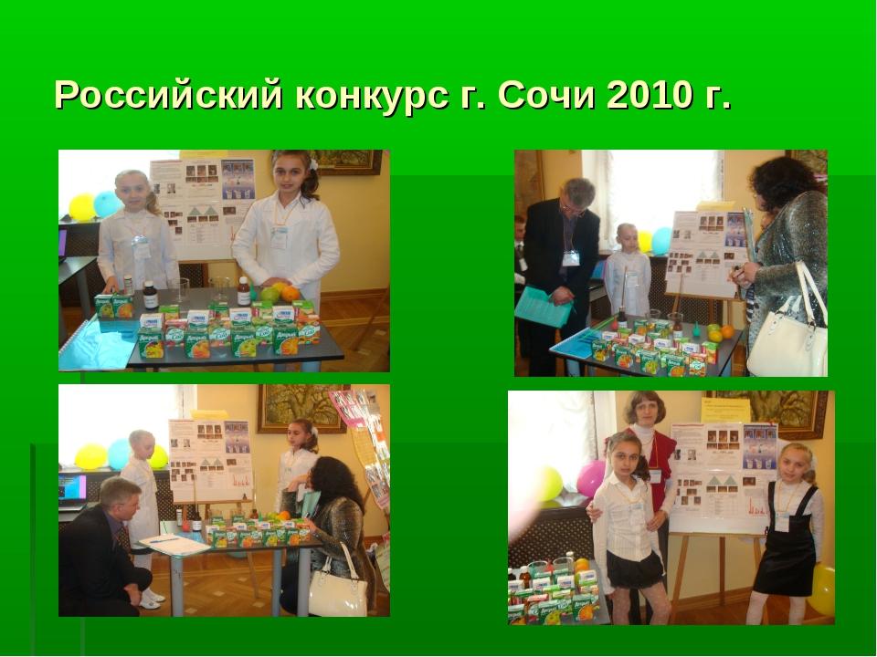 Российский конкурс г. Сочи 2010 г.
