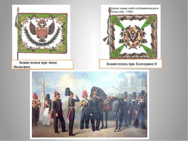 Знамя полка при Анне Иоановне Знамя полка при Екатерине II