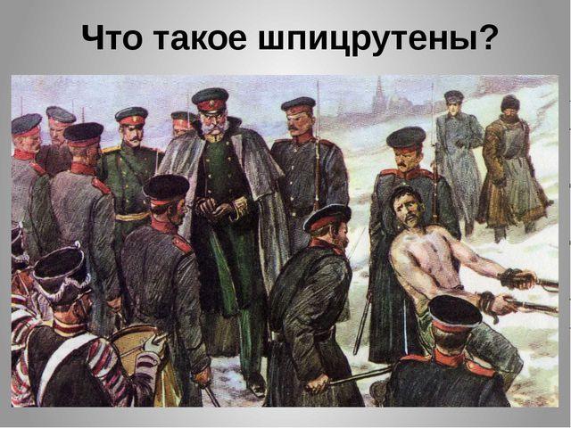 Что такое шпицрутены?