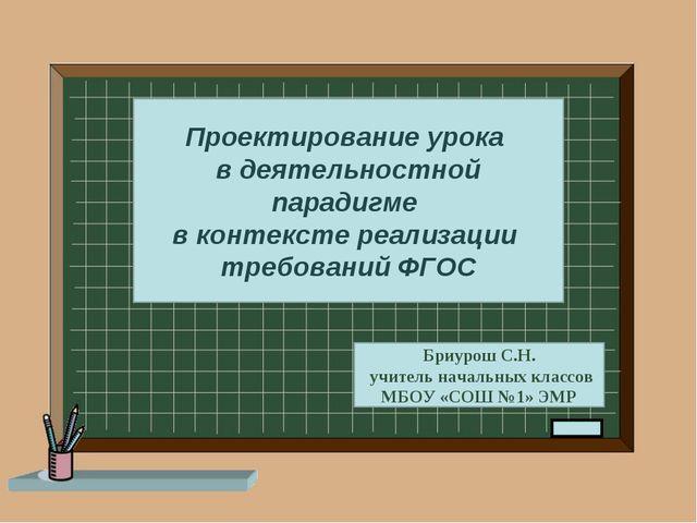 Проектирование урока в деятельностной парадигме в контексте реализации требов...