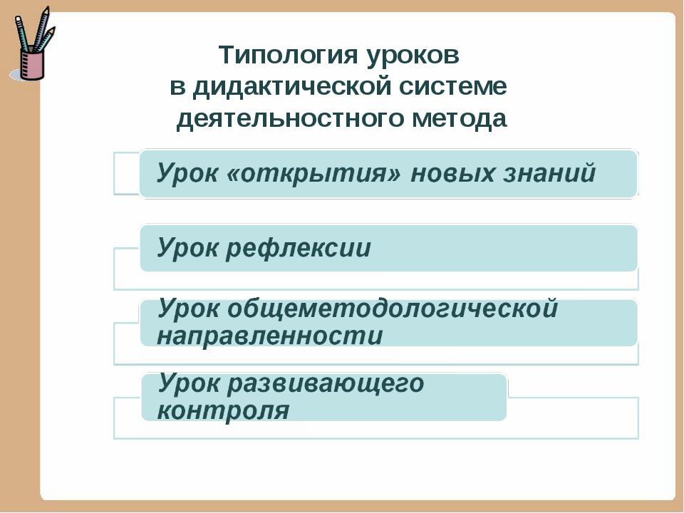 Типология уроков в дидактической системе деятельностного метода