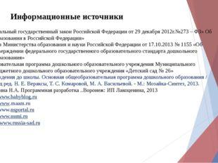 Информационные источники Федеральный государственный закон Российской Федерац