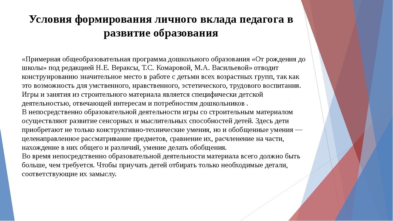 Условия формирования личного вклада педагога в развитие образования «Примерна...