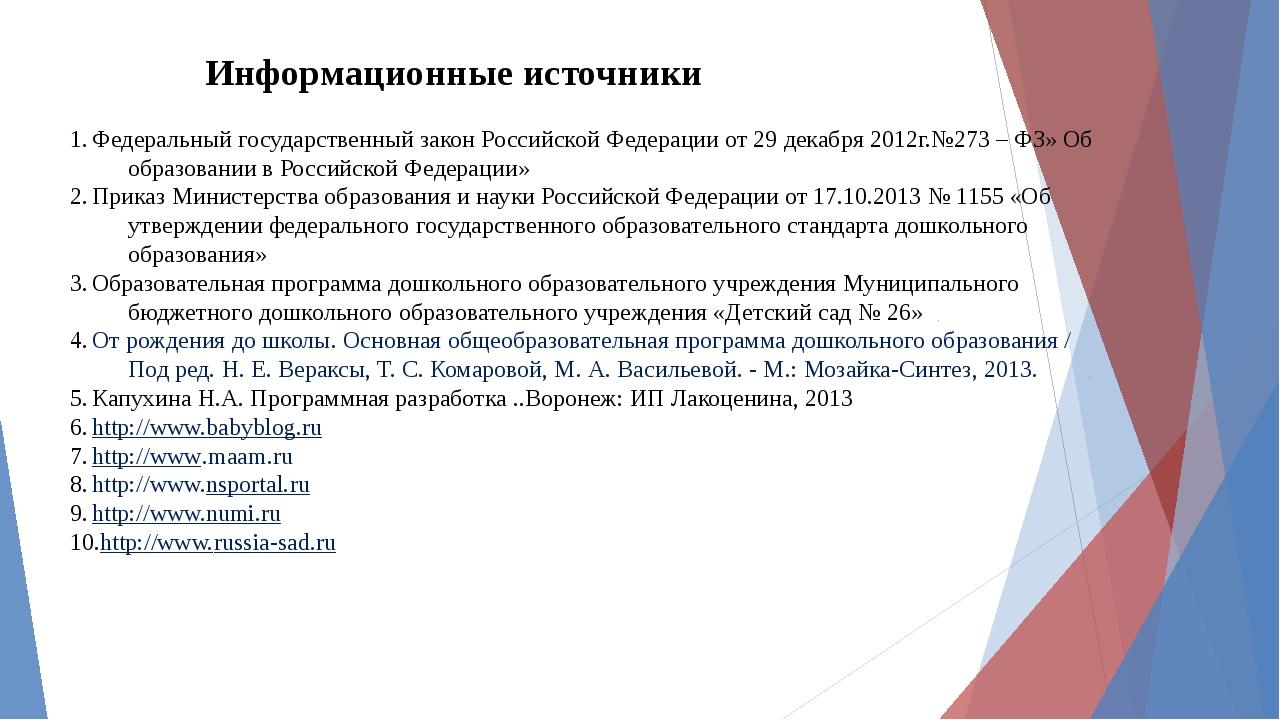 Информационные источники Федеральный государственный закон Российской Федерац...