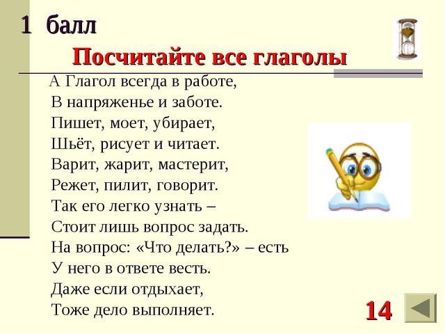 1 балл А Глагол всегда в работе, В напряженье и заботе. Пишет, моет, убирает,...
