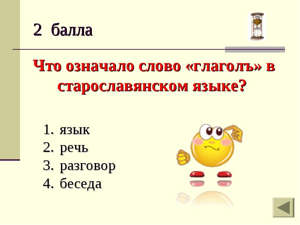 2 балла Что означало слово «глаголъ» в старославянском языке? язык речь разго...