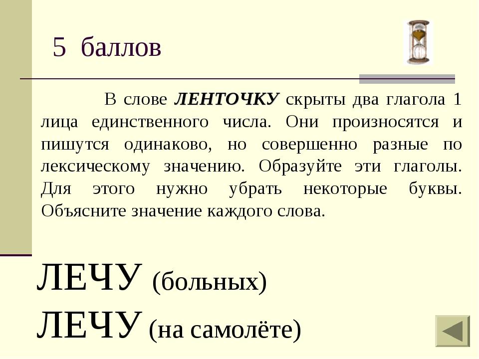 В слове ЛЕНТОЧКУ скрыты два глагола 1 лица единственного числа. Они произнос...