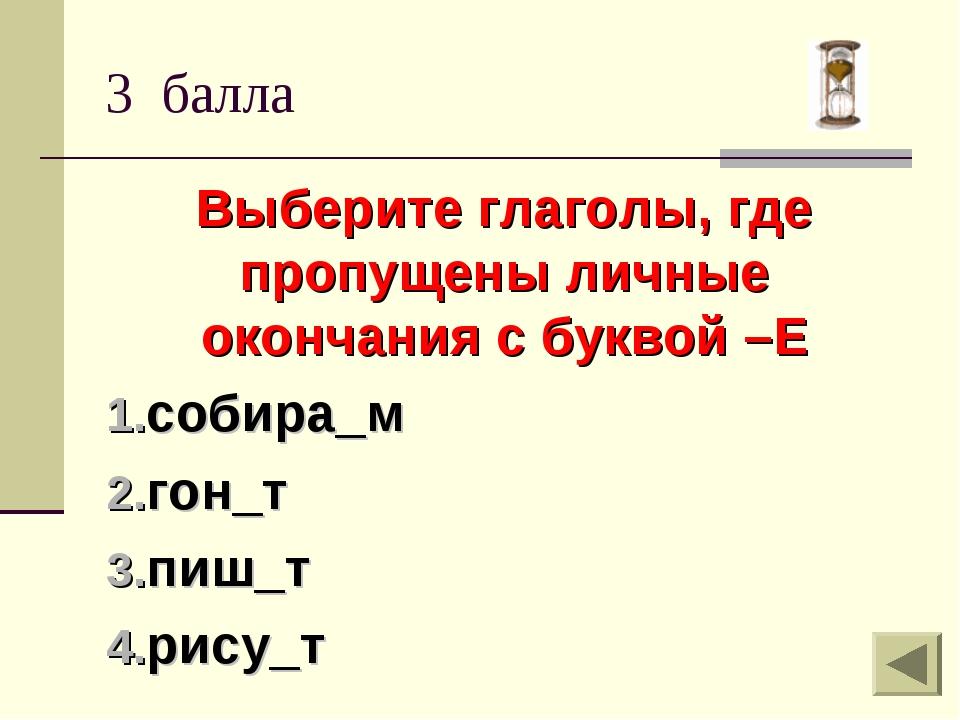 Выберите глаголы, где пропущены личные окончания с буквой –Е собира_м гон_т п...