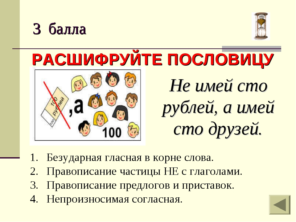 3 балла РАСШИФРУЙТЕ ПОСЛОВИЦУ Не имей сто рублей, а имей сто друзей. Безударн...