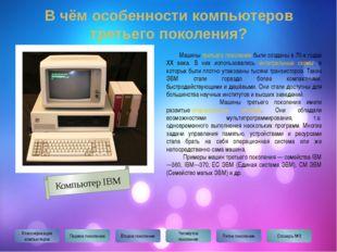 Словарь №3 ИНТЕГРАЛЬНАЯ МИКРОСХЕМА - микроминиатюрное электронное устройство,