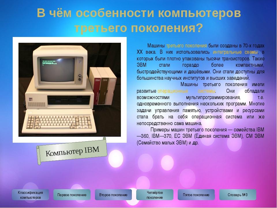 Словарь №3 ИНТЕГРАЛЬНАЯ МИКРОСХЕМА - микроминиатюрное электронное устройство,...