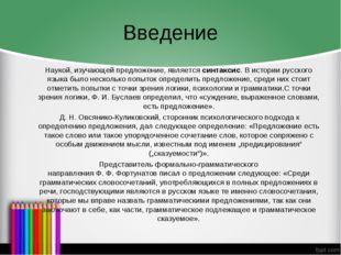 Введение Наукой, изучающей предложение, являетсясинтаксис. В истории русског