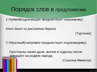 Порядок слов в предложении 1.Прямой(подлежащее предшествует сказуемому): Ключ