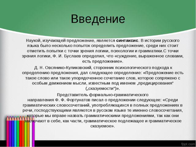 Введение Наукой, изучающей предложение, являетсясинтаксис. В истории русског...