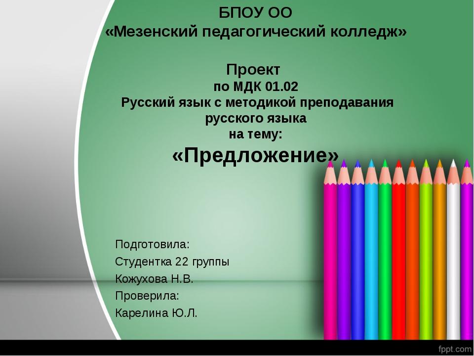 БПОУ ОО «Мезенский педагогический колледж» Проект по МДК 01.02 Русский язык...