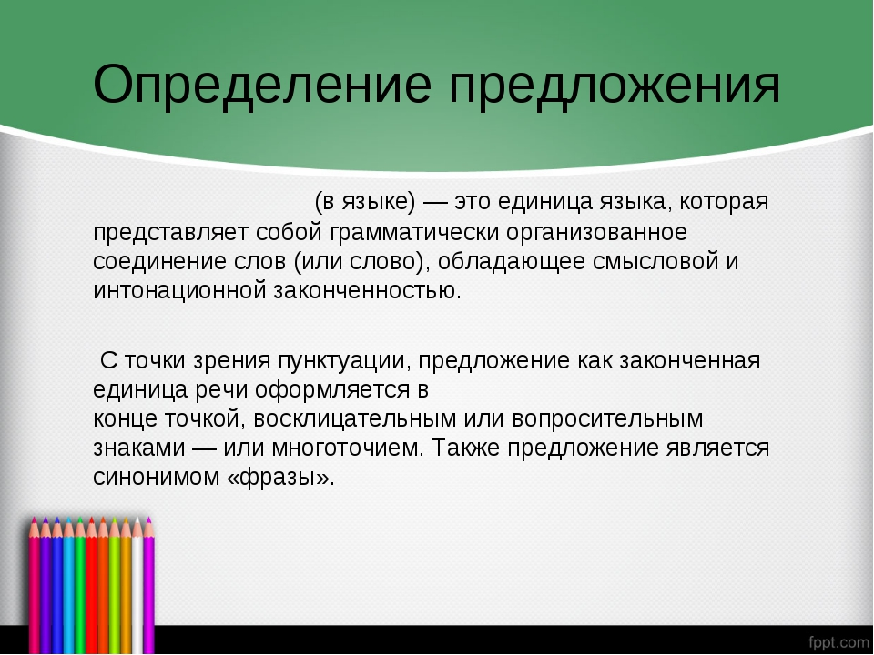 Определение предложения Предложе́ние(вязыке)— это единица языка, которая п...