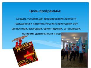 Создать условия для формирования личности гражданина и патриота России с прис