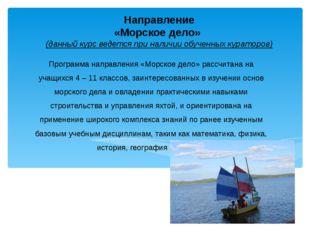 Направление «Морское дело» (данный курс ведется при наличии обученных куратор