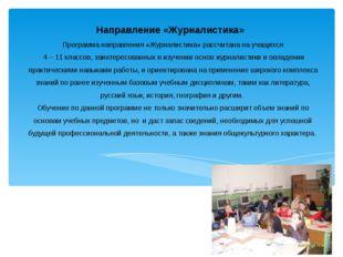 Программа направления «Журналистика» рассчитана на учащихся 4 – 11 классов, з