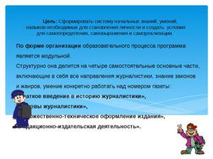 Цель: Сформировать систему начальных знаний, умений, навыков необходимых