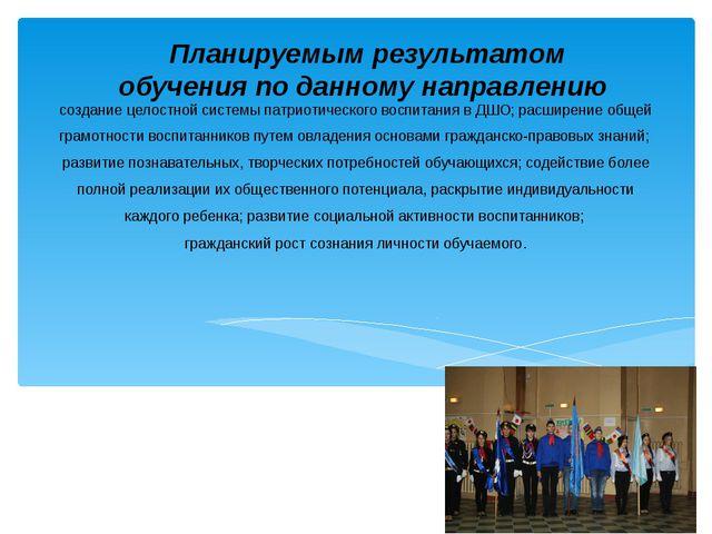 создание целостной системы патриотического воспитания в ДШО; расширение общей...
