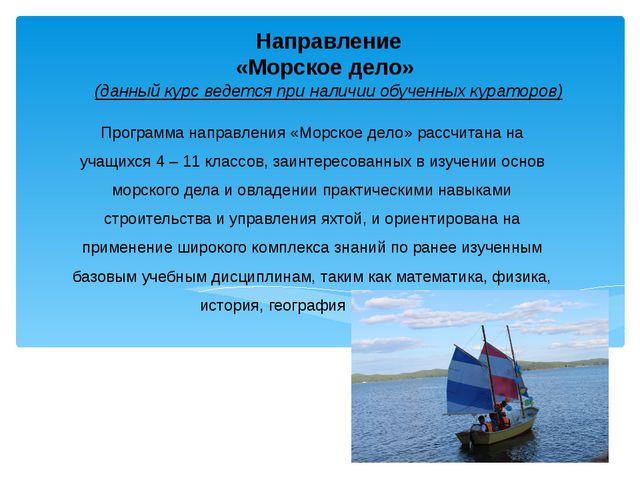 Направление «Морское дело» (данный курс ведется при наличии обученных куратор...