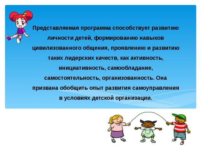 Представляемая программа способствует развитию личности детей, формированию н...