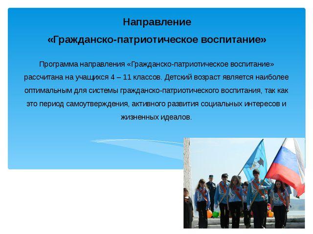 Программа направления «Гражданско-патриотическое воспитание» рассчитана на уч...