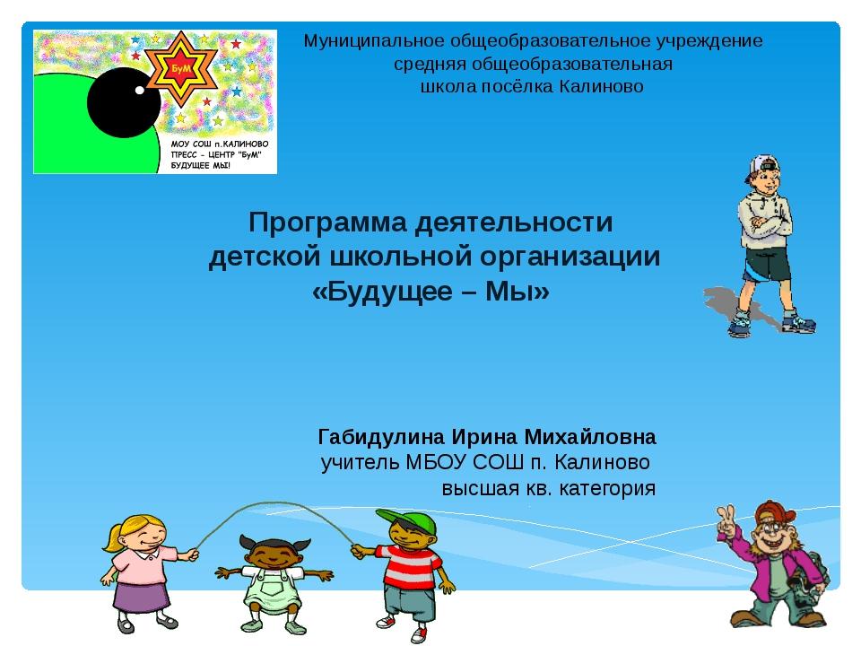 Программа деятельности детской школьной организации «Будущее – Мы» Муниципаль...