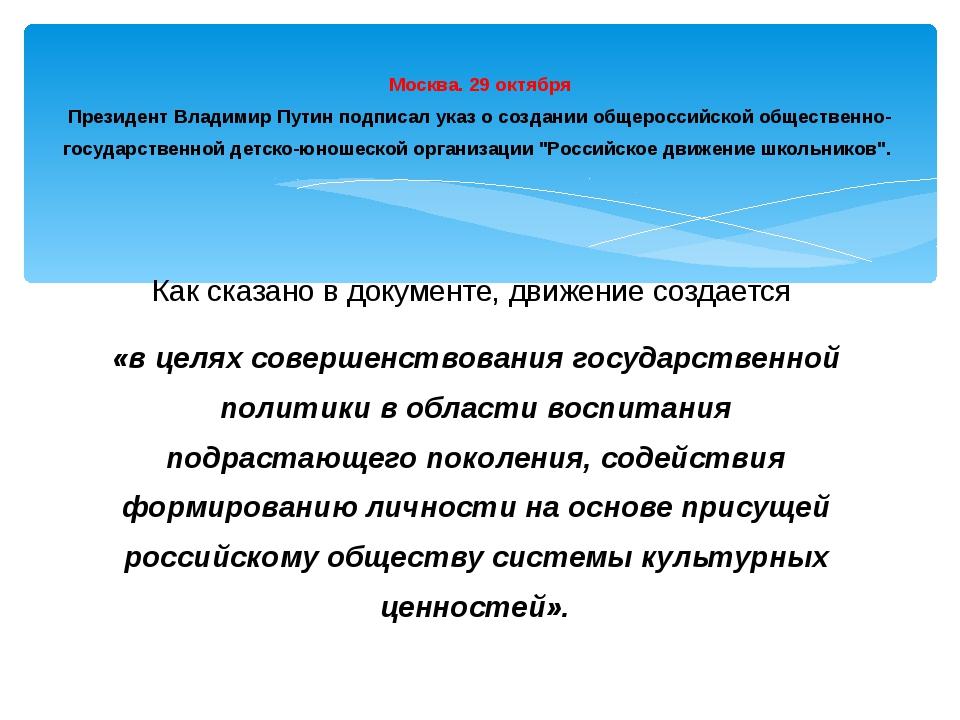 Как сказано в документе, движение создается «в целях совершенствования госуда...