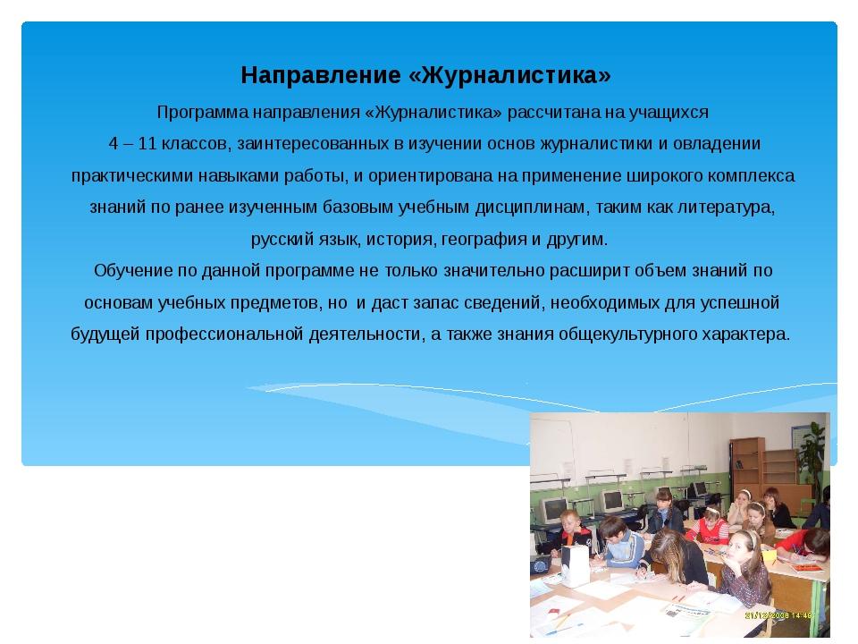 Программа направления «Журналистика» рассчитана на учащихся 4 – 11 классов, з...