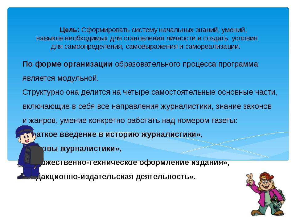 Цель: Сформировать систему начальных знаний, умений, навыков необходимых...
