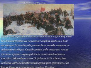 Рождение новой армии Распад самодержавной власти,поражения на фронтах миро в