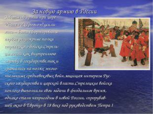 За новую армию в России Заботы об армии при царе Иване IV (Грозном) усили- л