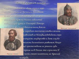Россия помнит имена… Вряд ли найдётся на свете страна,пере- жившая смутные в