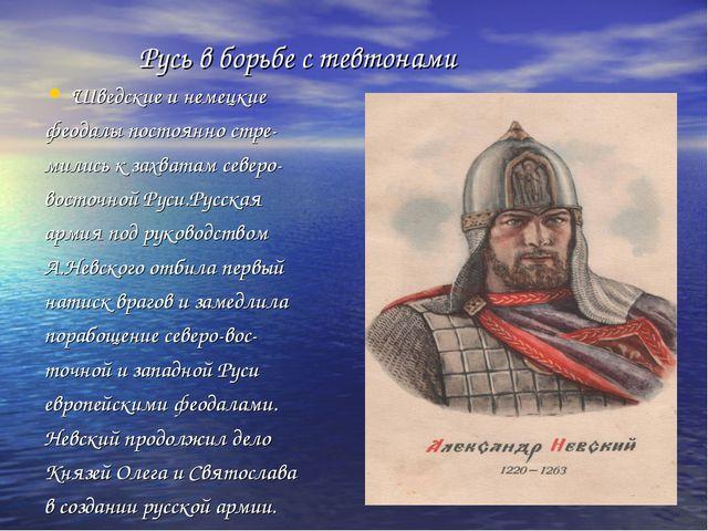 Русь в борьбе с тевтонами Шведские и немецкие феодалы постоянно стре- мились...