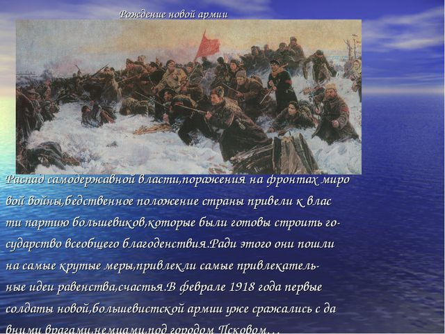 Рождение новой армии Распад самодержавной власти,поражения на фронтах миро в...